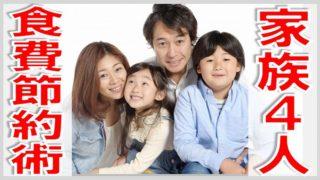 家族4人食費節約に必要なこと10選