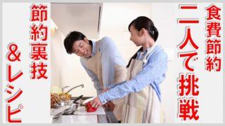 食費節約に二人で挑戦!節約裏技とレシピを大公開