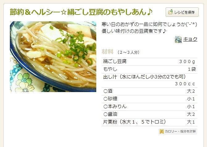 食費 節約 レシピ