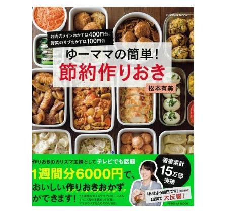 食費 節約 レシピ 本
