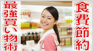 食費を節約する買い物の仕方 7つのコツ