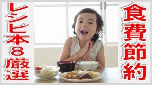 食費節約レシピ本 おすすめ8選